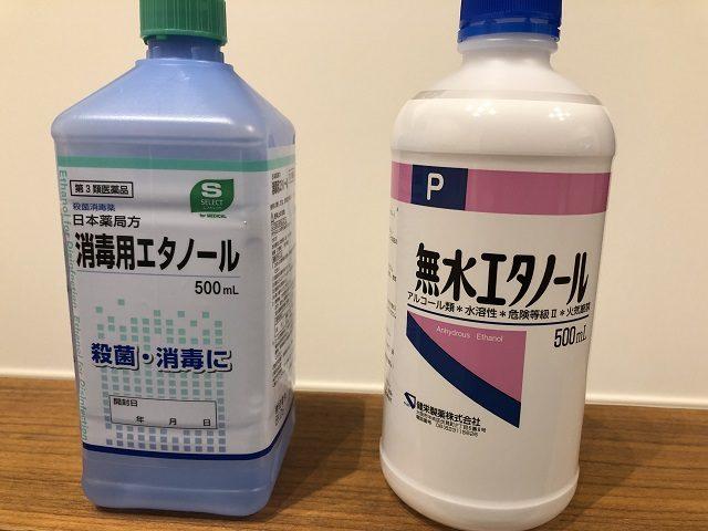 無水エタノールと消毒用エタノール